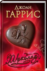 Шоколад - фото обкладинки книги
