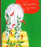 Шоколад із чилі - фото обкладинки книги