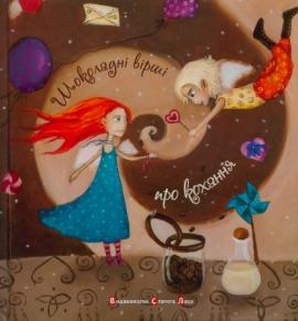 Шоколадні вірші про кохання - фото книги