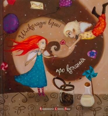 Книга Шоколадні вірші про кохання