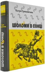 Шоломи в сонці - фото обкладинки книги