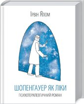 Шопенгауер як ліки - фото обкладинки книги