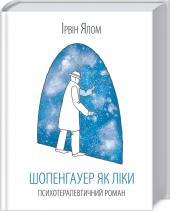 Книга Шопенгауер як ліки