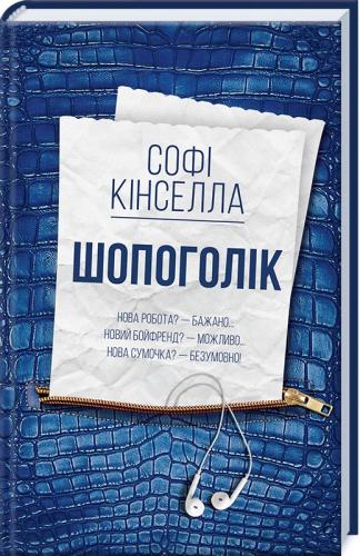 Книга Шопоголік
