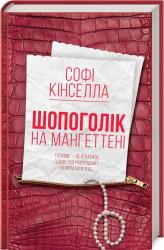 Шопоголік на Мангеттені - фото обкладинки книги