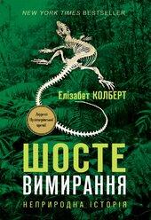 Шосте вимирання: неприродна історія - фото обкладинки книги
