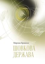 Книга Шовкова держава