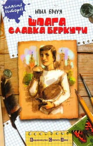 Книга Шпага Славка Беркути