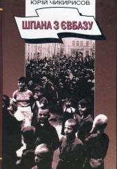 Шпана з Євбазу. Розповіді про окупований Київ 1941-1943 - фото обкладинки книги