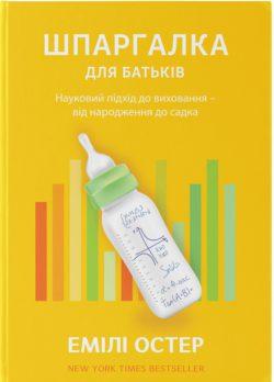 Шпаргалка для батьків. Науковий підхід до виховання дітей – від народження до садка - фото книги