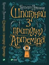 Шпигунки з притулку «Артеміда» - фото обкладинки книги