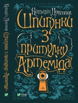 Шпигунки з притулку «Артеміда» - фото книги