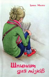 Шпинат для мізків - фото обкладинки книги