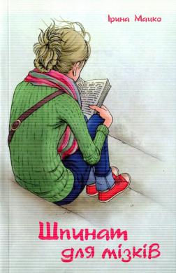 Шпинат для мізків - фото книги