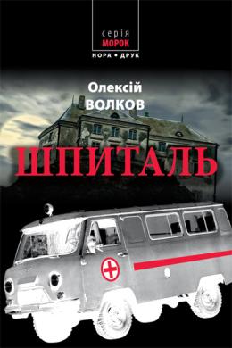 Книга Шпиталь