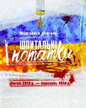 Шпитальні нотатки. Лютий 2015 р. – березень 2018 р. - фото обкладинки книги