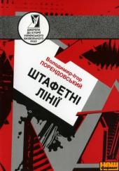 Штафетні лінії - Володимир - фото обкладинки книги