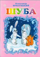 Шуба - фото обкладинки книги
