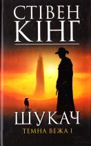 Книга Шукач. Темна вежа І