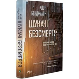Шукачі безсмертя - фото книги