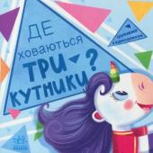 Шукаємо з єдиноріжком. Де ховаються трикутники? - фото обкладинки книги