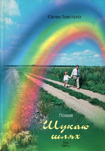 Книга Шукаю шлях