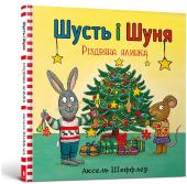 Шусть і Шуня. Різдвяна ялинка - фото обкладинки книги