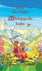 Швейцарські казки - фото обкладинки книги