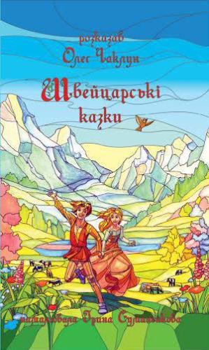 Книга Швейцарські казки