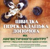 Швидка перекладацька допомога - фото обкладинки книги