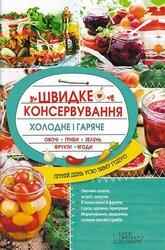 Швидке консервування. Холодне і гаряче. Овочі, гриби, зелень, фрукти, ягоди - фото обкладинки книги