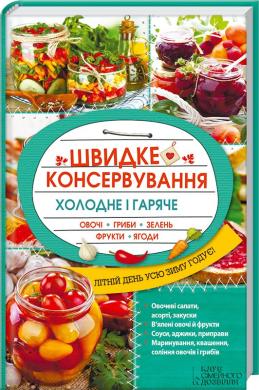 Швидке консервування. Холодне і гаряче. Овочі, гриби, зелень, фрукти, ягоди - фото книги