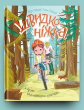 Швидконіжка і дуже велосипедна пригода - фото обкладинки книги