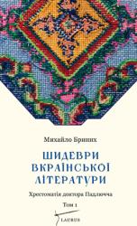 Шидеври вкраїнської літератури. Хрестоматія доктора Падлючча. Том 1 - фото обкладинки книги
