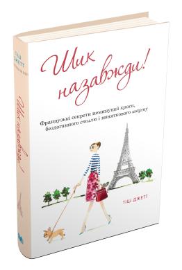 Шик назавжди! Французькі секрети неминущої краси, бездоганного стилю і виняткового шарму - фото книги