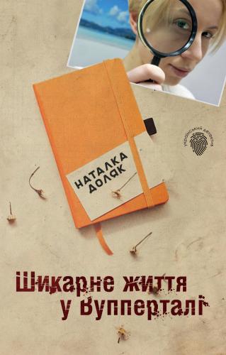 Книга Шикарне життя у Вупперталі