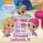 Шиммер і Шайн. Ляльковий будиночок Лії - фото обкладинки книги