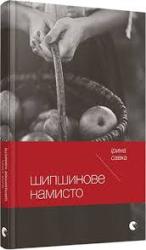 Шипшинове намисто - фото обкладинки книги