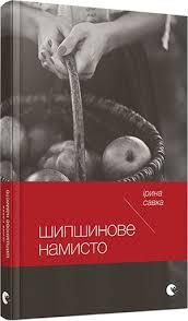 Шипшинове намисто - фото книги