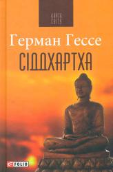 Сіддхартха - фото обкладинки книги