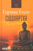 Книга Сіддхартха