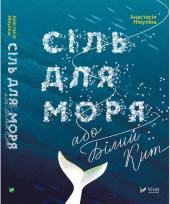 Сіль для моря або Білий кит - фото обкладинки книги