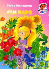 Сім барв - фото обкладинки книги