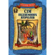 Книга Сім підземних королів