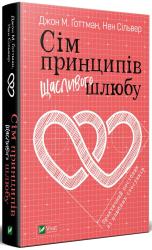 Сім принципів щасливого шлюбу - фото обкладинки книги