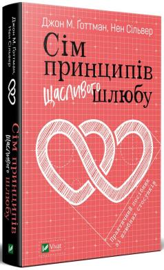 Сім принципів щасливого шлюбу - фото книги