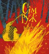 Сім руж - фото обкладинки книги