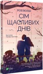 Сім щасливих днів - фото обкладинки книги