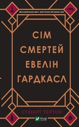 Сім смертей Евелін Гардкасл - фото обкладинки книги