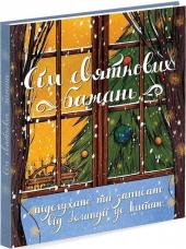 Сім святкових бажань. Підслухано та записано від Ісландії до Китаю - фото обкладинки книги